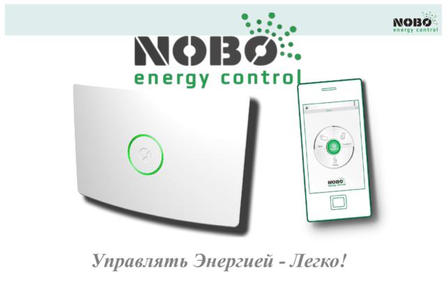 Nobo Energy Control